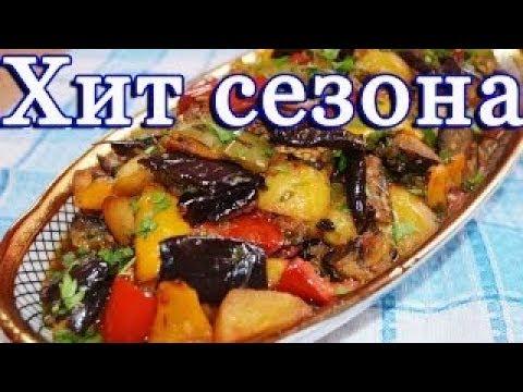 Вкуснейший Аджапсандал//АДЖАПСАНДАЛИ//Овощное рагу с картофелем!!!