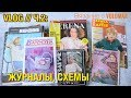 VLOG//Ч.2//ЖУРНАЛЫ по ВЯЗАНИЮ: VERENA, САБРИНА, ДИАНА//VINTAGE KNITTING AND CROCHETING MAGAZINE