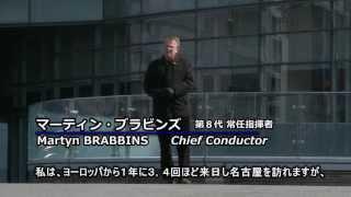 【名フィル】新常任指揮者就任プロモーション・ビデオ(その2)