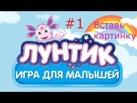 Лунтик. Игры для Малышей - #1 Вставь картинку. Развивающее видео для детей, учим слова