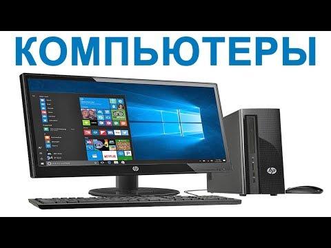 КОМПЬЮТЕРЫ Тверь, купить компьютер в Твери, ноутбук Тверь, ремонт компьютеров в Твери