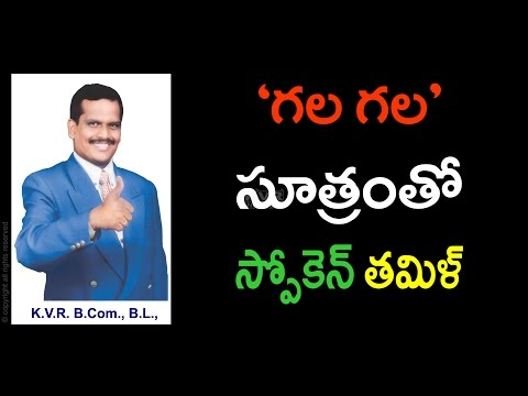 Spoken Tamil | Learn Tamil Through Telugu | Lesson 1 | Call 09789099589(24 గంటలు)