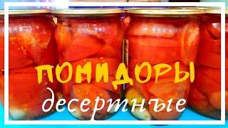Помидоры десертные дольками на зиму. Как приготовить салат из томатов на зиму. Рецепт заготовки.