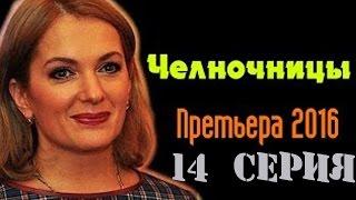 Челночницы 14 серия/Афиша кино Россия/анонс.