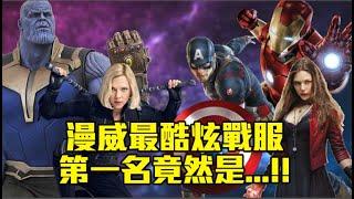 30位復仇者聯盟英雄「戰服最醜-最帥排行」 驚奇隊長超前面!30 Avengers Suits List