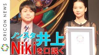 チャンネル登録:https://goo.gl/U4Waal お笑いコンビ・NON STYLEが、ス...