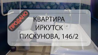Видеообзор 3-комнатной квартиры в г. Иркутск, улица Пискунова, д. 146/2