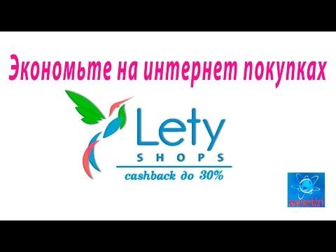 Кэшбэк сервис Летишоп Letyshops как пользоваться cashback aliexpress