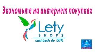 Покупка товара на ebay.  Как работает кэшбэк-  сервис Летишоп (Letyshops)(, 2016-04-15T00:17:20.000Z)