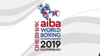 Прямая трансляция Чемпионата мира по боксу в Екатеринбурге