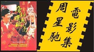 港產片《唐伯虎點秋香 Flirting Scholar》周星馳電影 粵語高清 巩俐 郑佩佩 朱咪咪Choo mimi