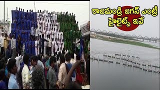 YS Jagan Padayatra On Rajahmundry Bridge High lights Fans East Godavari Entry | Cinema Politics