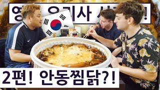 영국 요리사가 안동찜닭을 먹어본 반응?! 영국 요리사 한국 음식 투어 2탄 2편!! British Chef