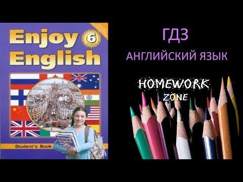 Учебник Enjoy English 6 класс. Section 1