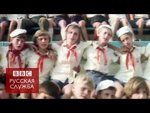 """Воспоминания о советском лагере """"Артек"""" - BBC Russian"""