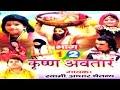 Dehati kissa    कृष्णा अवतार    Krishna Avatar    Swami Adhar Chaitanya Rathor cassette   Mp3