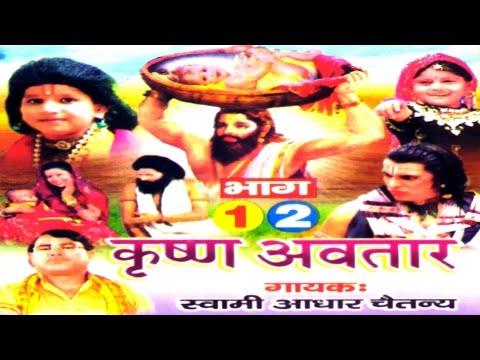 Dehati kissa || कृष्णा अवतार || Krishna Avatar || Swami Adhar Chaitanya Rathor cassette||