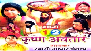 Dehati kissa    कृष्णा अवतार    Krishna Avatar    Swami Adhar Chaitanya Rathor cassette  