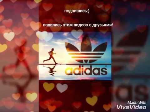 Картинки adidas!!! (Подпишись на мой канал это же так просто!)