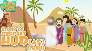 URDU ISLAMIC CARTOON FOR KIDS - Story Of Prophet Hud (AS) - Urdu Quran Stories for Kids
