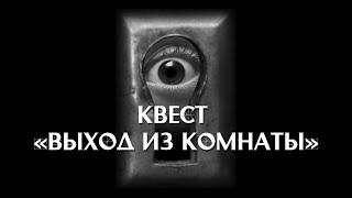 Квест «Выход из комнаты»(http://vibirai.ru http://vk.com/vibirai_ru В Челябинске новая забава! Реальные квесты с замудренными заданиями определенно..., 2015-03-25T09:49:09.000Z)