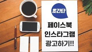 인스타그램 페이스북 마케팅 완전 초보 - 게시글 광고 스마트폰으로 해보기!