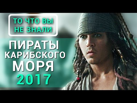 ПИРАТЫ КАРИБСКОГО МОРЯ ( 2003-2017 ) [ Все трейлеры фильмов ]