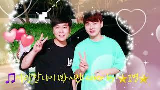 🎵 사랑할나이(박서진) cover by ⭐호별⭐
