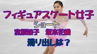 平昌五輪の女子フィギュアスケートのショートプログラムで、宮原知子が...