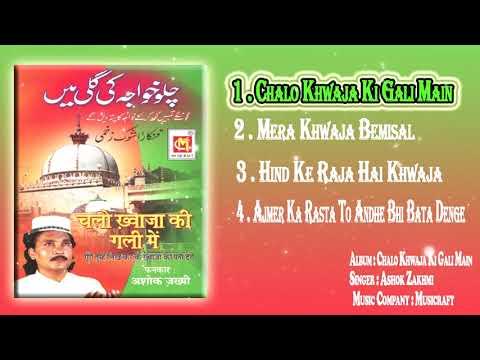 Chalo Khwaja Ki Gali Mein  (Full Album JukeBox) || Ashok Zakhmi || Original Qawwali || Musicraft