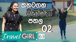 Travel Girl | Episode 63 | Kahatagaha Graphite Mine | Part 02 - (2021-08-29) | ITN Thumbnail