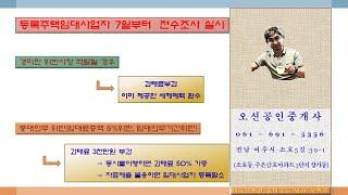 주택임대사업자자진신고(세금폭탄) / 여수부동산읽어주는남…