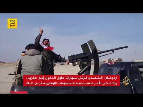 قوات موالية للنظام تتراجع عن دخول عفرين  - نشر قبل 9 ساعة