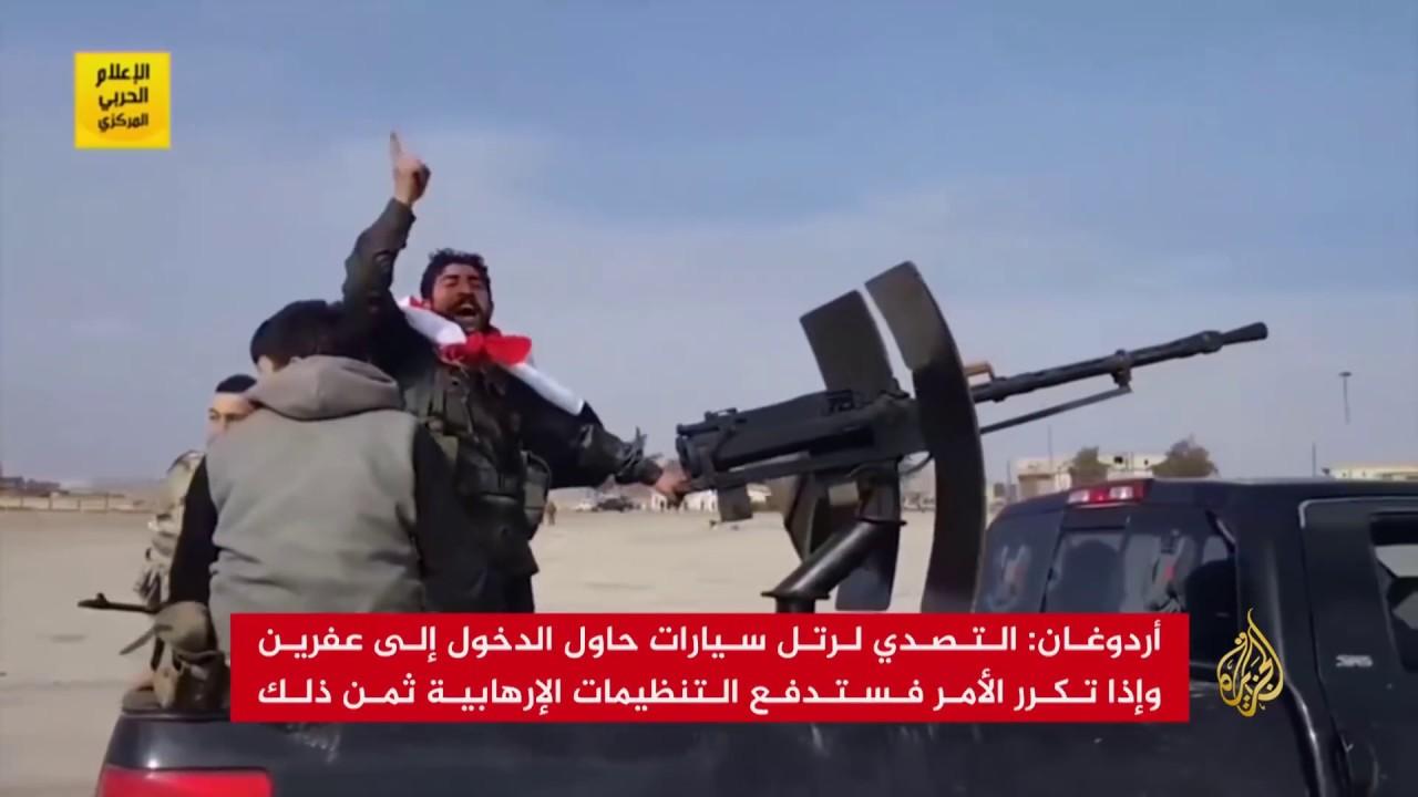 الجزيرة:قوات موالية للنظام تتراجع عن دخول عفرين
