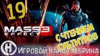Прохождение Mass Effect 3 - Часть 19 - Мы Омега Чтение субтитров