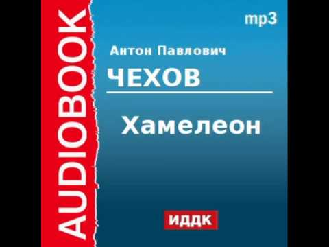 2000224 Аудиокнига. Чехов Антон Павлович. «Хамелеон»