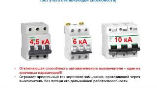 видео Система бесперебойного и гарантированного электроснабжения (СБГЭ)