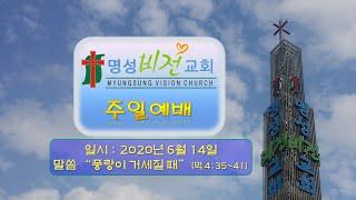 명성비전교회 주일 3부예배(6/14)