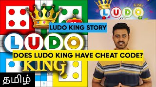 Ludo King Story | Cheats | Hacks | Gametion | Tamil | Fake Tricks | Startup Crew #8