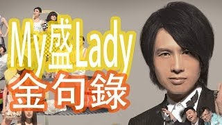 Repeat youtube video 《My盛Lady》金句錄