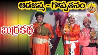 ఓ సీత కథ | బుర్రకథ | Telugu Private Folk Songs | Burrakatha Telugu | Janapada Geethalu Telugu