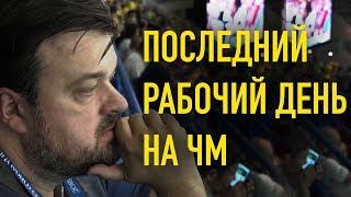 Последний рабочий день Уткина на ЧМ