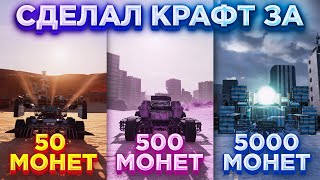 Построил Крафт за 50, 500 и 5000 Монет • Crossout/Кроссаут
