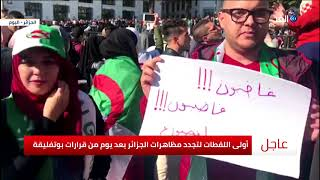 اللقطات الأولى لتجدد المظاهرات في الجزائر بعد يوم منر
