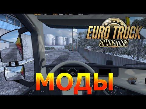 САМЫЕ НУЖНЫЕ МОДЫ ДЛЯ EURO TRUCK SIMULATOR 2