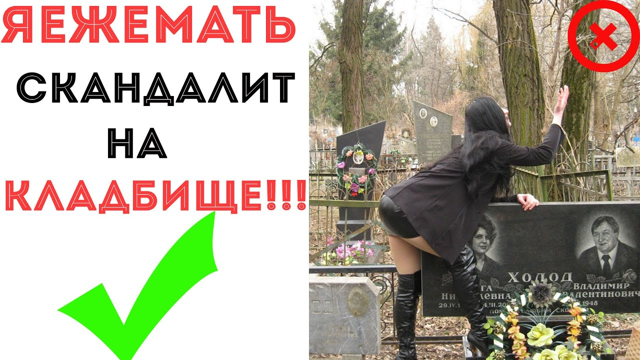 #ЯЖЕМАТЬ скандалит на кладбище+#ЯЖЕТЕТЯ портит свадьбу