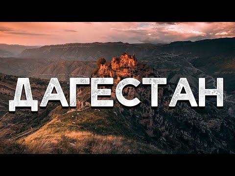 Поездка в Дагестан!