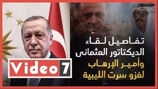 تفاصيل لقاء الديكتاتور العثمانى وأمير الإرهاب لغزو سرت الليبية.. فيديو - اليوم السابع
