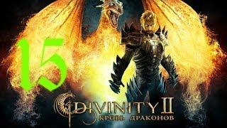 Divinity II Кровь драконов часть 15 ( Храм Махоса часть 1)(Divinity 2