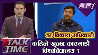 कहिले खुल्छ काठमाडौं विश्वविद्यालय ?  || Dr. Bikash Adhikari || AP TALK  TIME || AP1HD